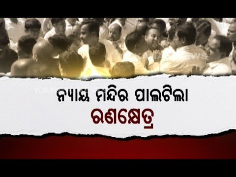 Commotion In Orissa High Court As BJD Legal Front Withdraws From Ongoing Agitation 2