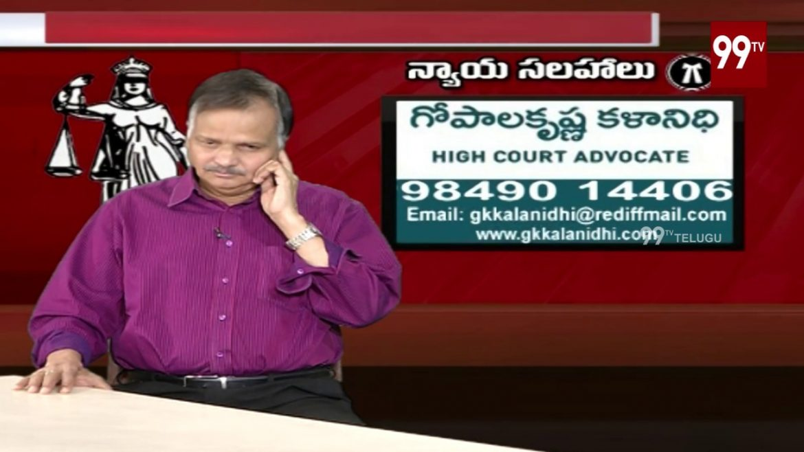 Legal Advises |న్యాయ సలహాలు| High Court Advocate GopalaKrishna | 06-01-18 | 9TV 1