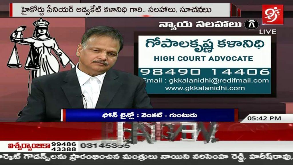 Legal Advises | న్యాయ సలహాలు | High Court Advocate GopalaKrishna With Legal Advises | Part -2 |#99TV 2
