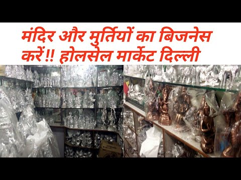 Do business of temples and idols !! Wholesale Market Delhi 2