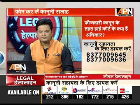 What are the rights of high court under criminal law? || APN Legal Helpline 2